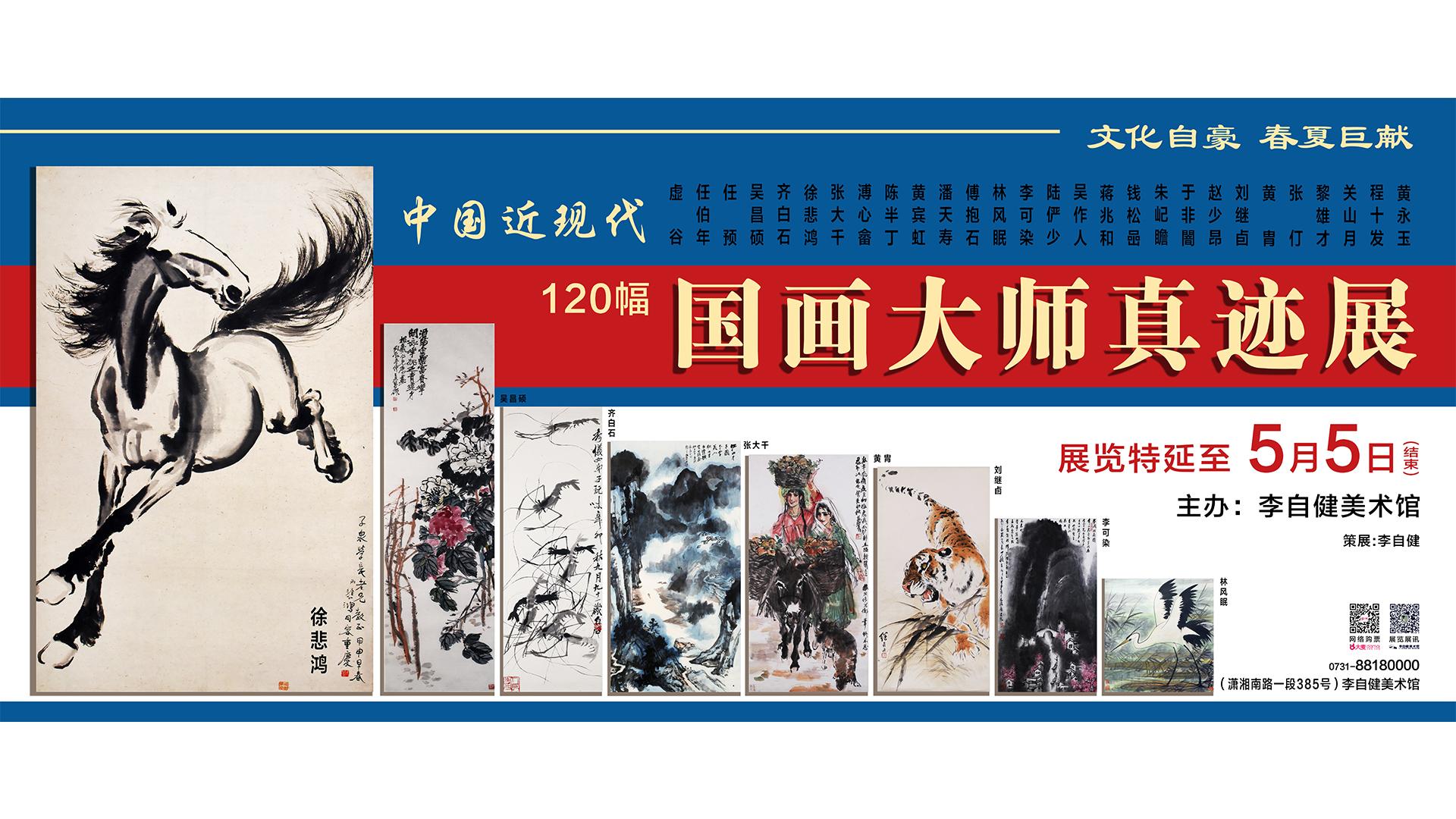中国近现代国画大师真迹展
