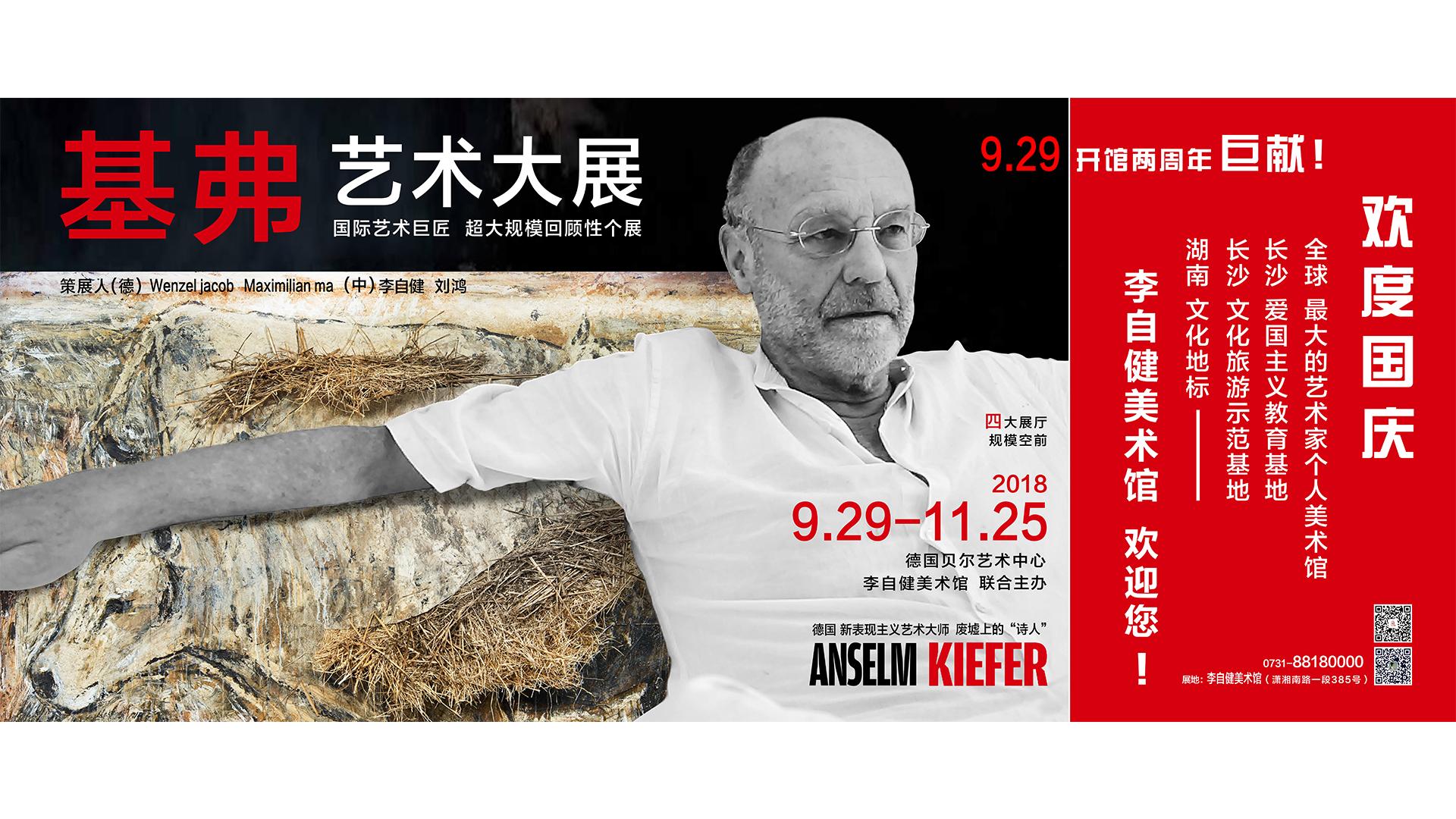 德国国际艺术巨匠——基弗艺术大展