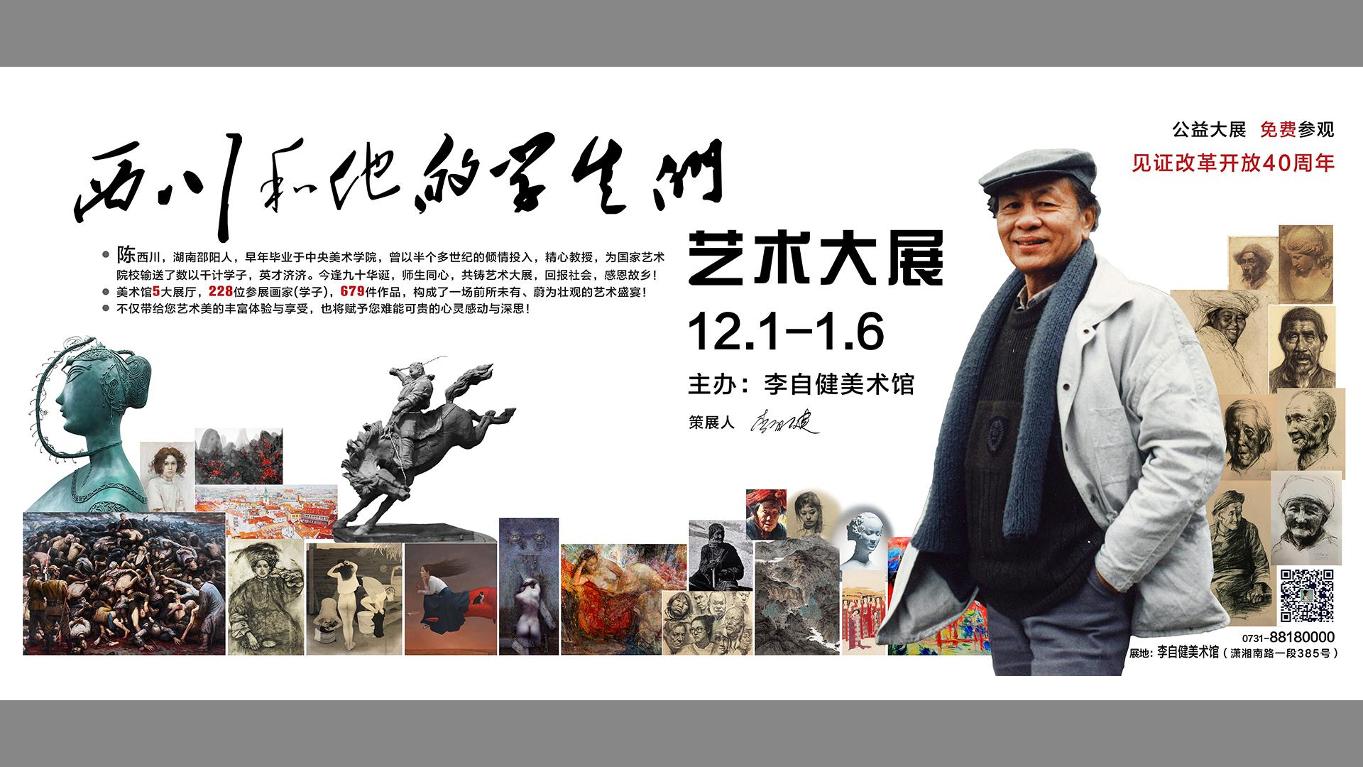 见证改革开放四十周年——西川和他的学生们艺术大展
