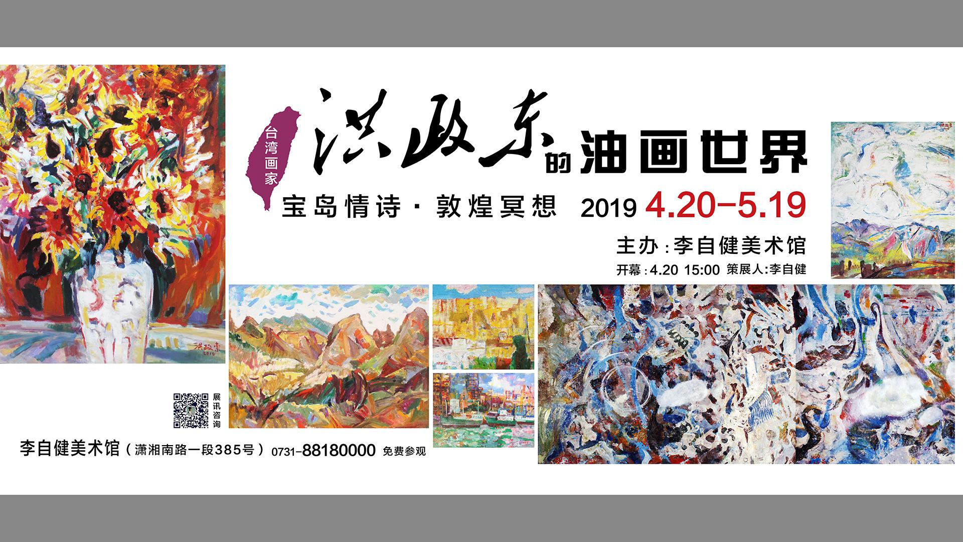 """""""宝岛诗情·敦煌冥想""""台湾画家洪政东的油画世界"""