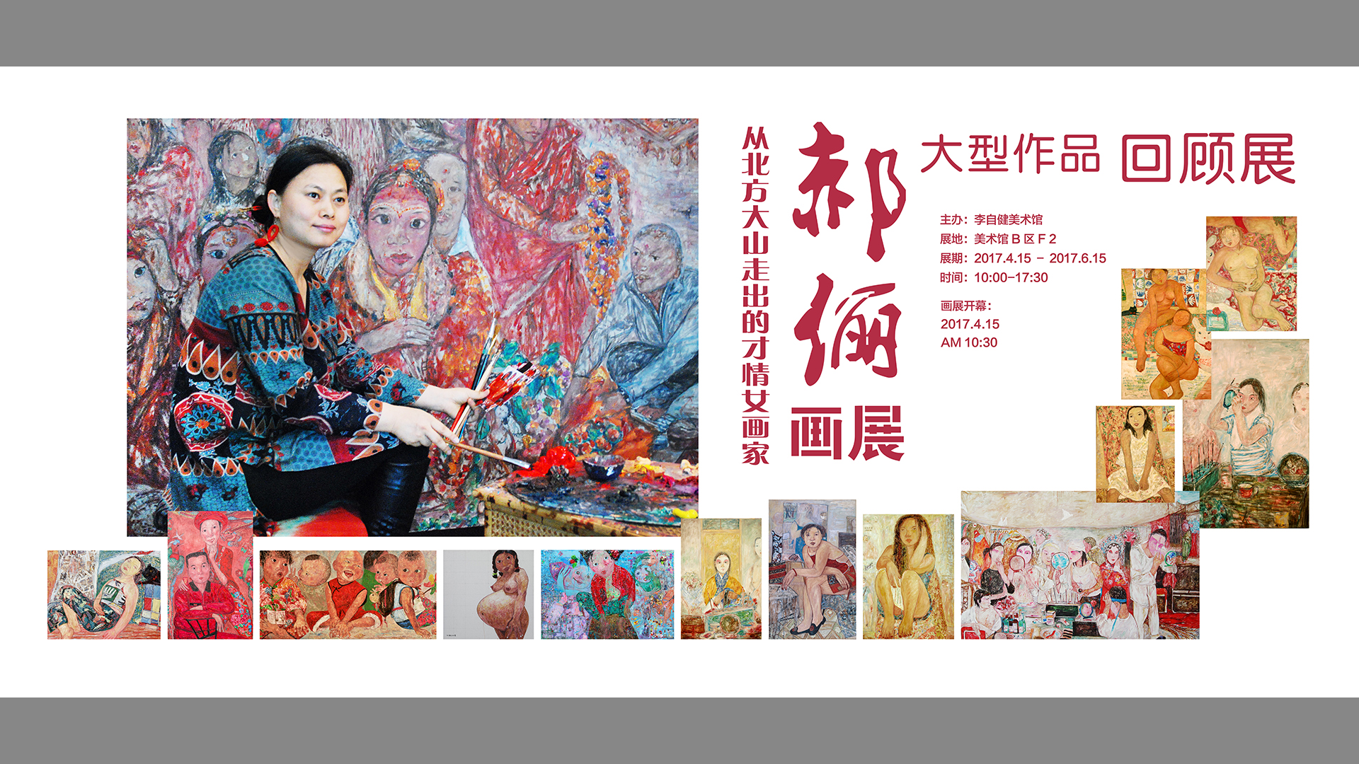郝俪作品回顾展4月15日亮相李自健美术馆!