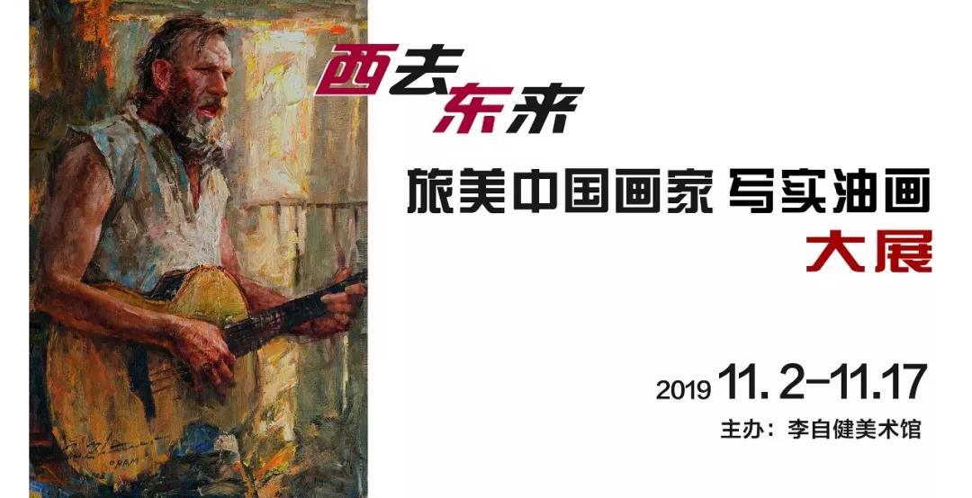 新展预告 | 西去东来 旅美中国画家 写实油画大展
