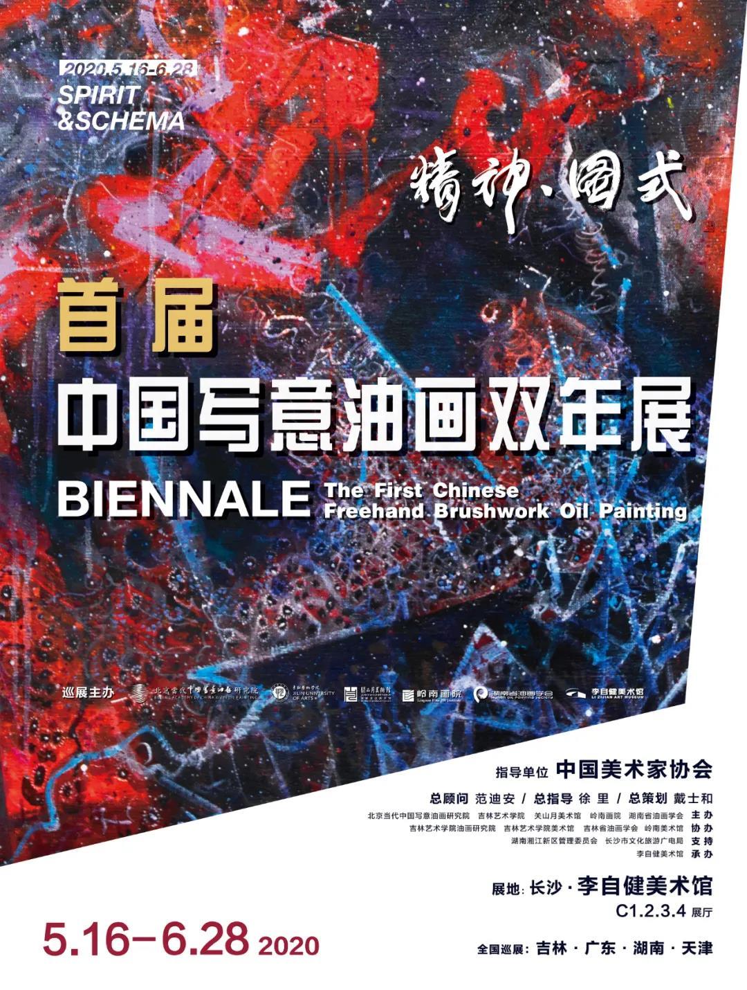 新展预告 | 精神·图式——首届中国写意油画双年展