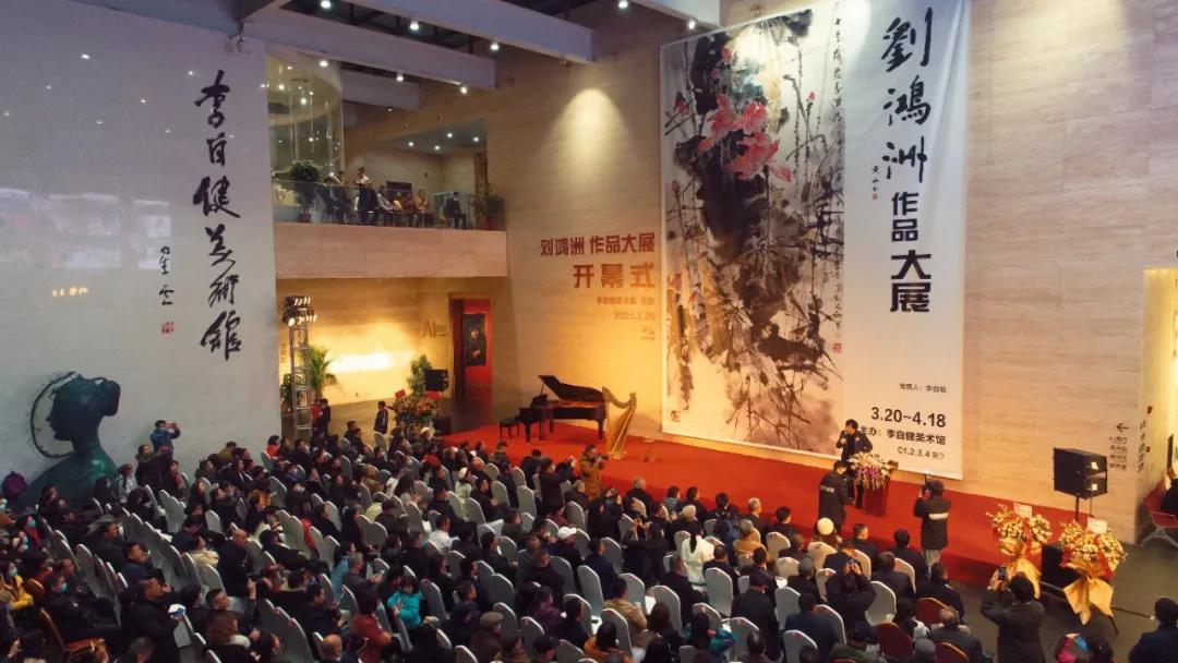 李自健美术馆开年首展——《刘鸿洲作品大展》隆重开幕