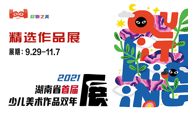 《湖南省首届少儿美术作品双年展》今日隆重开幕!